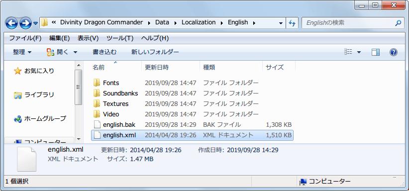 PC ゲーム Divinity: Dragon Commander 日本語化メモ、Dragon Commander日本語化.rar ダウンロードして展開・解凍、ファイルコピーした english.xml ファイルを、インストール先 Data\Localization\English フォルダにある同名ファイルと差し替え or 上書き
