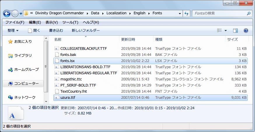 PC ゲーム Divinity: Dragon Commander 日本語化メモ、日本語化後のフォント変更方法、インストール先 Data\Localization\English\Fonts フォルダに変更したいフォントファイル(ttc、ttf)を配置、ここではうずらフォント(uzura.ttf)を使用、fonts.lsx ファイルをテキストエディタで開く