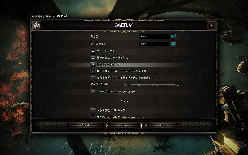PC ゲーム Divinity: Dragon Commander 日本語化メモ、日本語化ファイルインストール後ゲームを起動して OPTIONS → GAMEPLAY を開き、カットシーンの字幕(Show Cutscene Subtitles)にチェックマークを入れる