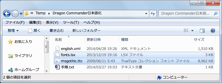 PC ゲーム Divinity: Dragon Commander 日本語化メモ、Dragon Commander日本語化.rar ダウンロードして展開・解凍、fonts.lsx と msgothic.ttc ファイルコピー