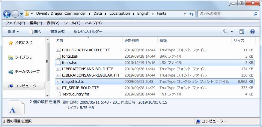 PC ゲーム Divinity: Dragon Commander 日本語化メモ、Dragon Commander日本語化.rar ダウンロードして展開・解凍、ファイルコピーした fonts.lsx と msgothic.ttc ファイルを、インストール先 Data\Localization\English\Fonts フォルダに配置、fonts.lsx は差し替え or 上書き