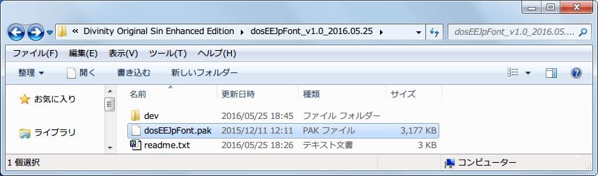 PC ゲーム Divinity: Original Sin - Enhanced Edition 日本語化とゲームプレイ最適化メモ、Original Sin Classic and Enhanced.rar ダウンロードして展開・解凍、2つあるフォルダのうち Divinity Original Sin Enhanced Edition フォルダを開く、dosEEJpFont_v1.0_2016.05.25 フォルダにある dosEEJpFont.pak ファイルをコピー