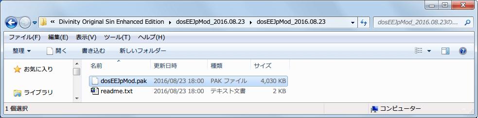 PC ゲーム Divinity: Original Sin - Enhanced Edition 日本語化とゲームプレイ最適化メモ、Original Sin Classic and Enhanced.rar ダウンロードして展開・解凍、2つあるフォルダのうち Divinity Original Sin Enhanced Edition フォルダを開く、dosEEJpMod_2016.08.23 フォルダにある dosEEJpMod.pak ファイルをコピー