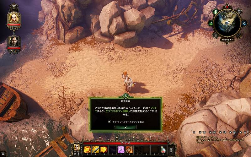 PC ゲーム Divinity: Original Sin - Enhanced Edition 日本語化とゲームプレイ最適化メモ、日本語化後のスクリーンショット