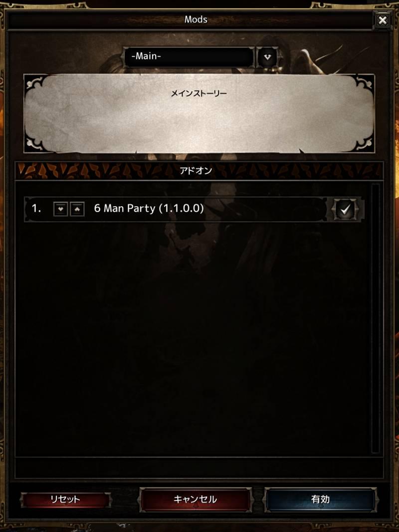 PC ゲーム Divinity: Original Sin - Enhanced Edition 日本語化とゲームプレイ最適化メモ、Mod 情報、6 Man Party (パーティーサイズ拡張 Mod)、%USERPROFILE%\Documents\Larian Studios\Divinity Original Sin Enhanced Edition\Mods フォルダに 6-man_party_b08b2ea3-87ae-44a7-9e79-d131da74bef7.pak ファイルを配置、ゲームを起動してタイトル画面から MOD を開き、アドオンに表示された 6 Man Party (1.1.0.0) にチェックマークを入れ有効ボタンをクリックしてロード