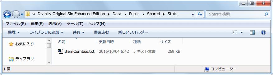 PC ゲーム Divinity: Original Sin - Enhanced Edition 日本語化とゲームプレイ最適化メモ、Mod 情報、Craftable dyes and Indestructible dyes for EE (アイテムクラフト Mod)、インストール先 Data フォルダに Public フォルダ配置(Public\Shared\Stats フォルダにある ItemCombos.txt)