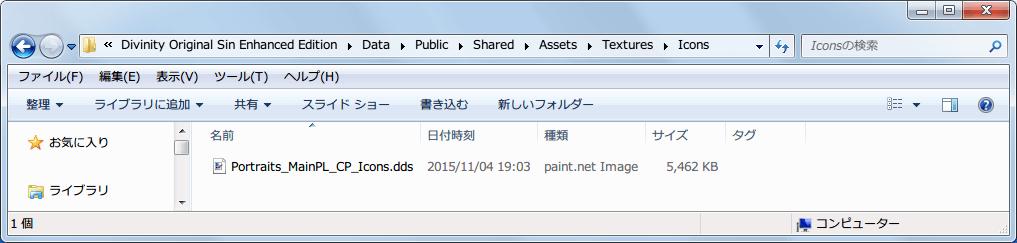 PC ゲーム Divinity: Original Sin - Enhanced Edition 日本語化とゲームプレイ最適化メモ、Mod 情報、Custom Portraits For Enhanced Edition (ポートレート Mod)、インストール先 Data フォルダに Public フォルダ配置(Public\Shared\Assets\Textures\Icons フォルダにある Portraits_MainPL_CP_Icons.dds ファイル)