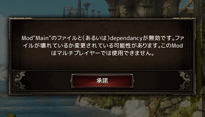 PC ゲーム Divinity: Original Sin - Enhanced Edition 日本語化とゲームプレイ最適化メモ、Mod 情報、DOS EE Movement Speed increase (移動速度アップ Mod)、MainLSF.pak 差し替えと Public フォルダ配置(Public\Shared\RootTemplates フォルダにある player.lsb と player.lsf)、ゲーム起動後に 「Mod Main のファイルと(あるいは)dependancy が無効です。ファイルが壊れているか変更されている可能性があります。この Mod はマルチプレイヤーでは使用できません。」 というメッセージが表示されるが問題なし