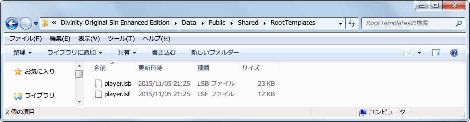 PC ゲーム Divinity: Original Sin - Enhanced Edition 日本語化とゲームプレイ最適化メモ、Mod 情報、DOS EE Movement Speed increase (移動速度アップ Mod)、インストール先 Data フォルダにある MainLSF.pak を適当な名前に変更して Public フォルダ配置(Public\Shared\RootTemplates フォルダにある player.lsb と player.lsf)