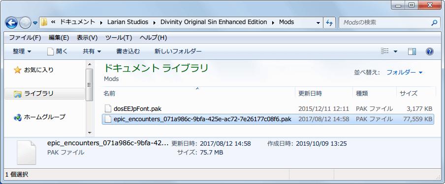 PC ゲーム Divinity: Original Sin - Enhanced Edition 日本語化とゲームプレイ最適化メモ、Mod 情報、Epic Encounters (Artificers) with 6 Man Party V1.9.4 (パーティーサイズ拡張 Mod + Epic Encounters V1.9.4)、%USERPROFILE%\Documents\Larian Studios\Divinity Original Sin Enhanced Edition\Mods フォルダに epic_encounters_071a986c-9bfa-425e-ac72-7e26177c08f6.pak ファイルを配置、Epic Encounters Mod の Steam Supplement ダウンロードして展開・解凍、インストール先 Data フォルダに Epic Encounters (Artificers) with 6 Man Party V1.9.4 の Public フォルダの配置と Localization フォルダ上書き、不自然な日本語表示状態から Epic Encounters (1.1.9.4) の英語表示に変更したい場合はマイドキュメントにある日本語化ファイル dosEEJpMod.pak を外す