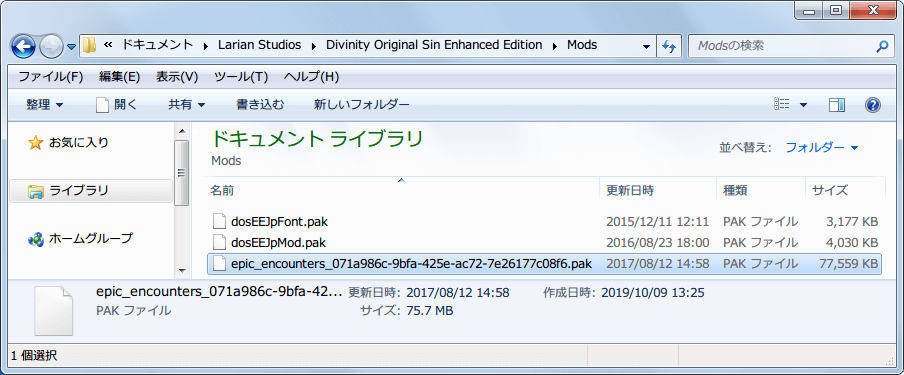 PC ゲーム Divinity: Original Sin - Enhanced Edition 日本語化とゲームプレイ最適化メモ、Mod 情報、Epic Encounters (Artificers) with 6 Man Party V1.9.4 (パーティーサイズ拡張 Mod + Epic Encounters V1.9.4)、%USERPROFILE%\Documents\Larian Studios\Divinity Original Sin Enhanced Edition\Mods フォルダに epic_encounters_071a986c-9bfa-425e-ac72-7e26177c08f6.pak ファイルを配置