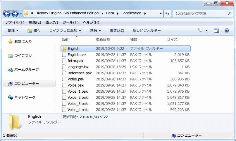 PC ゲーム Divinity: Original Sin - Enhanced Edition 日本語化とゲームプレイ最適化メモ、Mod 情報、Epic Encounters (Artificers) with 6 Man Party V1.9.4 (パーティーサイズ拡張 Mod + Epic Encounters V1.9.4)、%USERPROFILE%\Documents\Larian Studios\Divinity Original Sin Enhanced Edition\Mods フォルダに epic_encounters_071a986c-9bfa-425e-ac72-7e26177c08f6.pak ファイルを配置、Epic Encounters Mod の Steam Supplement ダウンロードして展開・解凍、インストール先 Data フォルダに Epic Encounters (Artificers) with 6 Man Party V1.9.4 の Public フォルダの配置と Localization フォルダ上書き、インストール先 Data フォルダに上書きした Localization フォルダは English フォルダを配置しただけなのでバニラファイルを上書きすることはない、ただし、マイドキュメントに日本語化ファイル dosEEJpMod.pak を入れている場合、Localization\English フォルダの english.xml は読み込まない