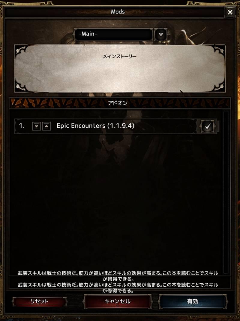 PC ゲーム Divinity: Original Sin - Enhanced Edition 日本語化とゲームプレイ最適化メモ、Mod 情報、Epic Encounters (Artificers) with 6 Man Party V1.9.4 (パーティーサイズ拡張 Mod + Epic Encounters V1.9.4)、%USERPROFILE%\Documents\Larian Studios\Divinity Original Sin Enhanced Edition\Mods フォルダに epic_encounters_071a986c-9bfa-425e-ac72-7e26177c08f6.pak ファイルを配置、Epic Encounters Mod の Steam Supplement ダウンロードして展開・解凍、インストール先 Data フォルダに Epic Encounters (Artificers) with 6 Man Party V1.9.4 の Public フォルダの配置と Localization フォルダ上書き、ゲームを起動してタイトル画面から MOD を開き、アドオンに表示された Epic Encounters (1.1.9.4) にチェックマークを入れ有効ボタンをクリックしてロード、マイドキュメントに日本語化ファイル dosEEJpMod.pak を入れているため、一部日本語が不自然に表示される