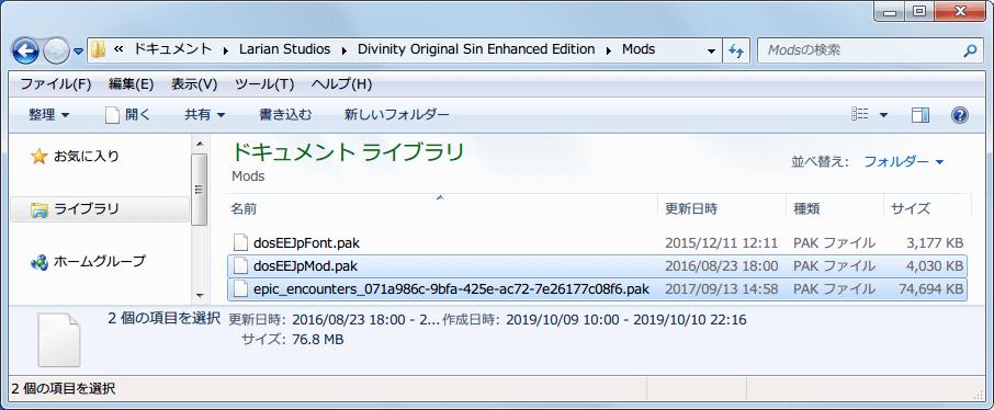 PC ゲーム Divinity: Original Sin - Enhanced Edition 日本語化とゲームプレイ最適化メモ、Mod 情報、Epic Encounters (オーバーホール Mod)、%USERPROFILE%\Documents\Larian Studios\Divinity Original Sin Enhanced Edition\Mods フォルダに epic_encounters_071a986c-9bfa-425e-ac72-7e26177c08f6.pak ファイルを配置、Epic Encounters 用に追加された英語を表示したい場合、マイドキュメントにある日本語化ファイル dosEEJpMod.pak を外す