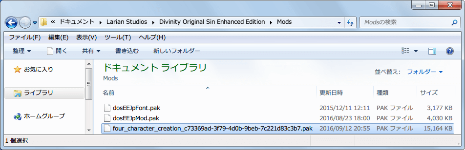 PC ゲーム Divinity: Original Sin - Enhanced Edition 日本語化とゲームプレイ最適化メモ、Mod 情報、Four Character Creation - For the EE (キャラクター作成 Mod)、%USERPROFILE%\Documents\Larian Studios\Divinity Original Sin Enhanced Edition\Mods フォルダに four_character_creation_c73369ad-3f79-4d0b-9beb-7c221d83c3b7.pak を置く
