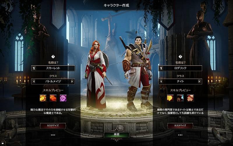 PC ゲーム Divinity: Original Sin - Enhanced Edition 日本語化とゲームプレイ最適化メモ、Mod 情報、Four Character Creation - For the EE (キャラクター作成 Mod)、%USERPROFILE%\Documents\Larian Studios\Divinity Original Sin Enhanced Edition\Mods フォルダに four_character_creation_c73369ad-3f79-4d0b-9beb-7c221d83c3b7.pak を置く、ゲームを起動してタイトル画面から MOD を開き、アドオンに表示された Four Character Creation (1.0.0.0) にチェックマークを入れ有効ボタンをクリックしてロード、ロード後タイトル画面が変更されて適用完了、ニューゲームからキャラクターを作成すると最初の 2キャラ作成後、再び 2キャラ分作成する画面に切り替わり、合計 4キャラ分を作成できるようになる