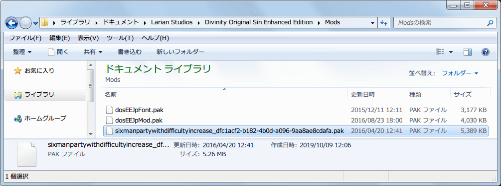 PC ゲーム Divinity: Original Sin - Enhanced Edition 日本語化とゲームプレイ最適化メモ、Mod 情報、Six Man Party with Difficulty Increase and Quality of Life (パーティーサイズ拡張 Mod + バランス調整)、%USERPROFILE%\Documents\Larian Studios\Divinity Original Sin Enhanced Edition\Mods フォルダに sixmanpartywithdifficultyincrease_dfc1acf2-b182-4b0d-a096-9aa8ae8cdafa.pak ファイルを配置