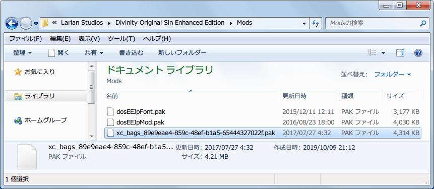 PC ゲーム Divinity: Original Sin - Enhanced Edition 日本語化とゲームプレイ最適化メモ、Mod 情報、XC_Bags (インベントリ+倉庫 Mod)、%USERPROFILE%\Documents\Larian Studios\Divinity Original Sin Enhanced Edition\Mods フォルダに xc_bags_89e9eae4-859c-48ef-b1a5-65444327022f.pak ファイルを配置