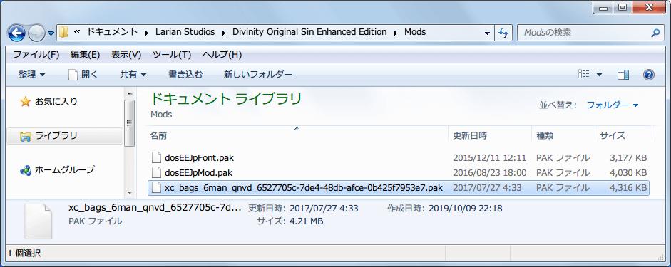 PC ゲーム Divinity: Original Sin - Enhanced Edition 日本語化とゲームプレイ最適化メモ、Mod 情報、インベントリ+倉庫 Mod +パーティーサイズ拡張 Mod、%USERPROFILE%\Documents\Larian Studios\Divinity Original Sin Enhanced Edition\Mods フォルダに xc_bags_6man_qnvd_6527705c-7de4-48db-afce-0b425f7953e7.pak ファイルを配置