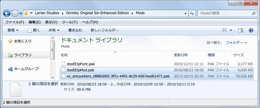 PC ゲーム Divinity: Original Sin - Enhanced Edition 日本語化とゲームプレイ最適化メモ、Mod 情報、XC_Encounters (Epic Encounters + XC_Bags + 6 Man Party 統合 Mod)、%USERPROFILE%\Documents\Larian Studios\Divinity Original Sin Enhanced Edition\Mods フォルダに xc_encounters_08883d92-3f51-4491-8c29-6567ead01471.pak ファイルを配置、XC_Encounters 用に追加された英語を表示したい場合、マイドキュメントにある日本語化ファイル dosEEJpMod.pak を外す