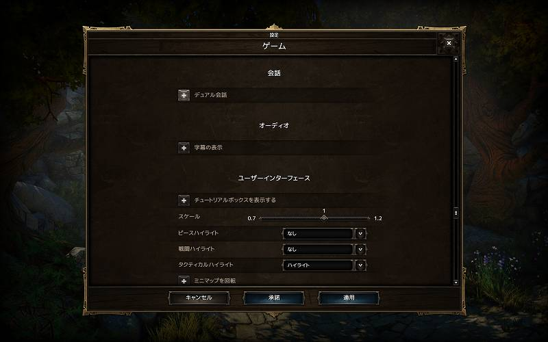 PC ゲーム Divinity: Original Sin - Enhanced Edition 日本語化とゲームプレイ最適化メモ、日本語化ファイルインストール後ゲームを起動して オプション → ゲーム → オーディオにある字幕の表示(Show Subtitles)にチェックマークを入れる
