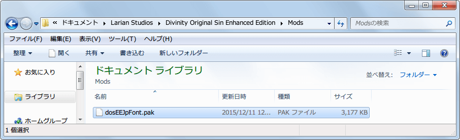 PC ゲーム Divinity: Original Sin - Enhanced Edition 日本語化とゲームプレイ最適化メモ、コピーした dosEEJpFont.pak ファイルを %USERPROFILE%\Documents\Larian Studios\Divinity Original Sin Enhanced Edition\Mods フォルダに配置