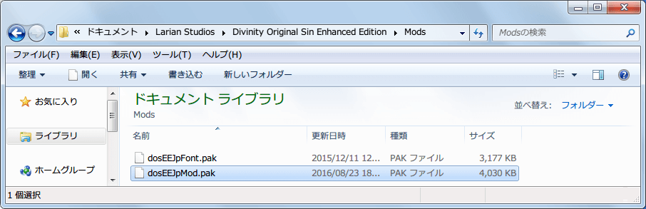 PC ゲーム Divinity: Original Sin - Enhanced Edition 日本語化とゲームプレイ最適化メモ、コピーした dosEEJpMod.pak ファイルを %USERPROFILE%\Documents\Larian Studios\Divinity Original Sin Enhanced Edition\Mods フォルダに配置