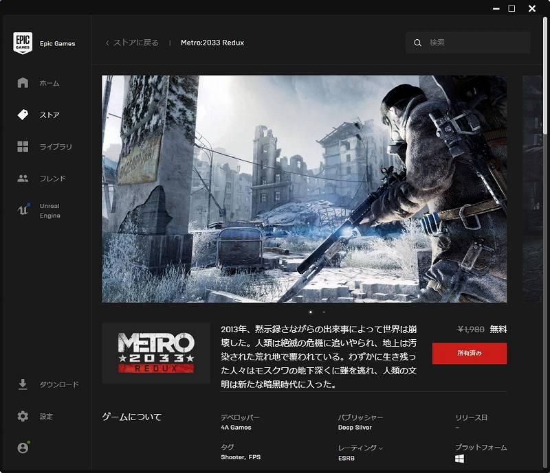 Epic 版 Metro 2033 Redux インストール、日本語化 Mod 動作確認済み