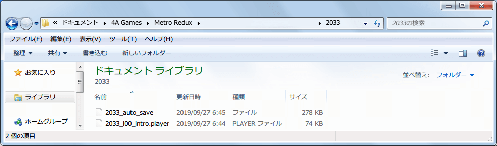Epic 版 Metro 2033 Redux セーブデータ、%USERPROFILE%\Documents\4A Games\Metro Redux\(epic-id)\2033