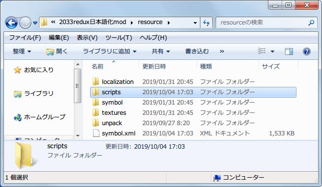 PC ゲーム Metro 2033 Redux 日本語化 Mod ファイル作成方法、文字が表示されない、文字化けの原因と対処法、resource\unpack フォルダに配置した config.bin ファイルが Metro Last Light Redux からアンパックしたファイルだった場合に発生、Metro 2033 Redux から アンパックした config.bin ファイルに差し替えた後、resource\scripts フォルダを削除、またはフォルダ内にあるすべての split ファイルを必ず削除、これは以前の config.bin から生成された split ファイルが残っているため日本語化 Mod ファイルを再生成した時に再度取り込んでしまい日本語が表示されなくなるため
