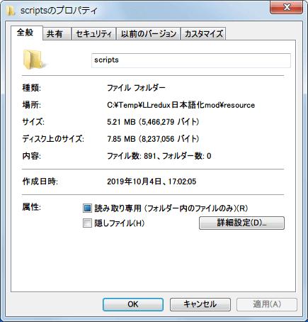 PC ゲーム Metro Last Light Redux 日本語化 Mod ファイル作成方法、文字が表示されない、文字化けの原因と対処法、resource\unpack フォルダに配置した config.bin ファイルが Metro 2033 Redux からアンパックしたファイルだった場合に発生、Metro Last Light Redux から アンパックした config.bin ファイルに差し替えた後、resource\scripts フォルダを削除、またはフォルダ内にあるすべての split ファイルを必ず削除、これは以前の config.bin から生成された split ファイルが残っているため日本語化 Mod ファイルを再生成した時に再度取り込んでしまい日本語が表示されなくなるため