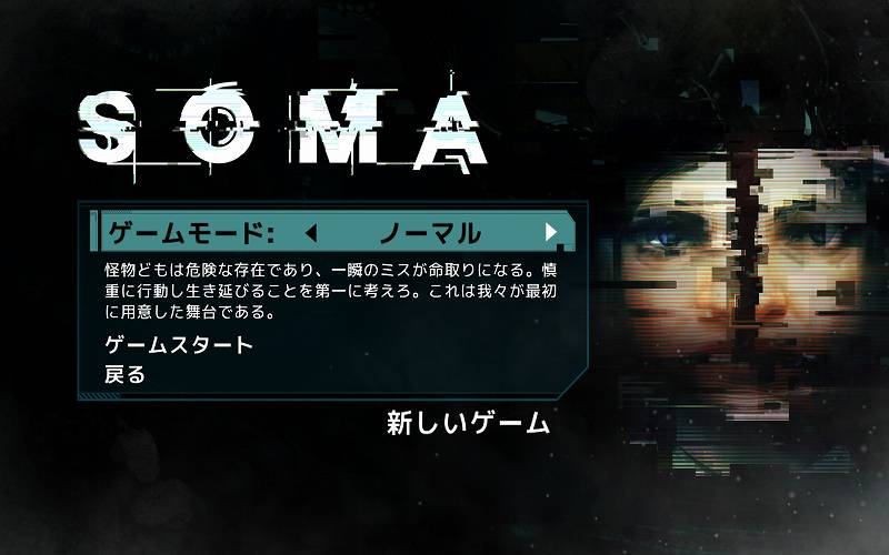SF サバイバルホラーアドベンチャー PC ゲーム SOMA 日本語化とゲームプレイ最適化メモ、SOMA 日本語化済み、Safe Mode 対応日本語版 base_english.lang ファイル(差分翻訳済み)差し替え後のニューゲーム選択時のゲームモード画面、ゲームモード: ノーマル
