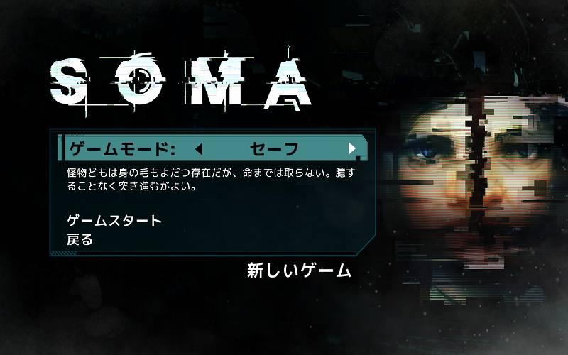 SF サバイバルホラーアドベンチャー PC ゲーム SOMA 日本語化とゲームプレイ最適化メモ、SOMA 日本語化済み、Safe Mode 対応日本語版 base_english.lang ファイル(差分翻訳済み)差し替え後のニューゲーム選択時のゲームモード画面、ゲームモード: セーフ