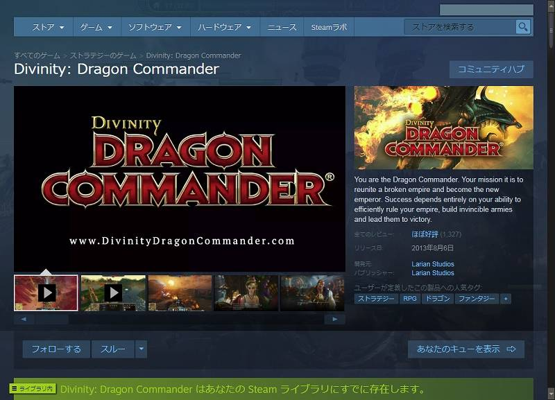 PC ゲーム Divinity: Dragon Commander 日本語化メモ、Steam 版 Divinity: Dragon Commander 日本語化可能