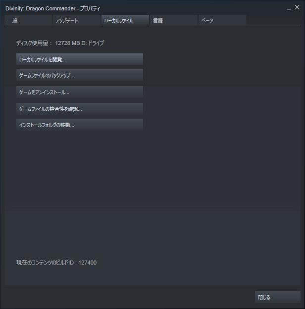 PC ゲーム Divinity: Dragon Commander 日本語化メモ、Steam ライブラリで Divinity: Dragon Commander プロパティ画面を開き、ローカルファイルタブで 「ローカルファイルを閲覧...」 をクリックしてインストールフォルダを開く