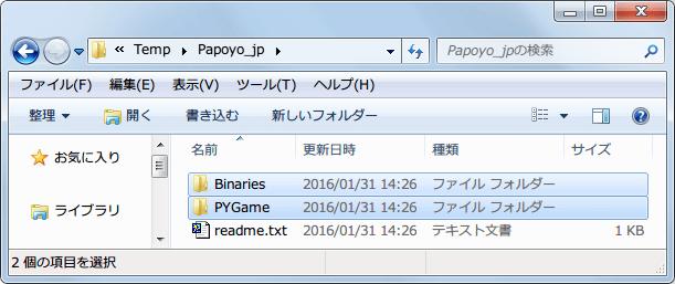 PC ゲーム Papo & Yo 日本語化メモ、PC ゲーム Papo & Yo 日本語化手順、ダウンロードした Papoyo_jp.zip を展開・解凍、Papoyo_jp フォルダにある Binaries フォルダと PYGame フォルダをコピー