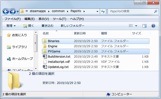 PC ゲーム Papo & Yo 日本語化メモ、PC ゲーム Papo & Yo 日本語化手順、ダウンロードした Papoyo_jp.zip を展開・解凍、コピーした Papoyo_jp フォルダにある Binaries フォルダと PYGame フォルダを、インストール先フォルダに上書き