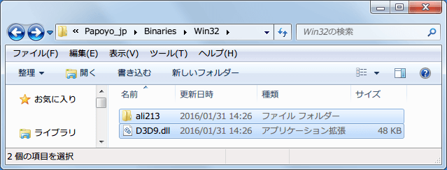 PC ゲーム Papo & Yo 日本語化メモ、PC ゲーム Papo & Yo 日本語化手順、ali213 フォルダ(ali213.d02 ファイルと ali213.dll ファイル)と D3D9.dll ファイル