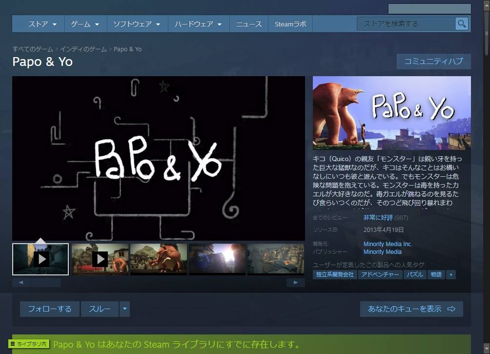 PC ゲーム Papo & Yo 日本語化メモ、PC ゲーム Papo & Yo 日本語化手順、Steam 版 Papo & Yo 日本語化可能