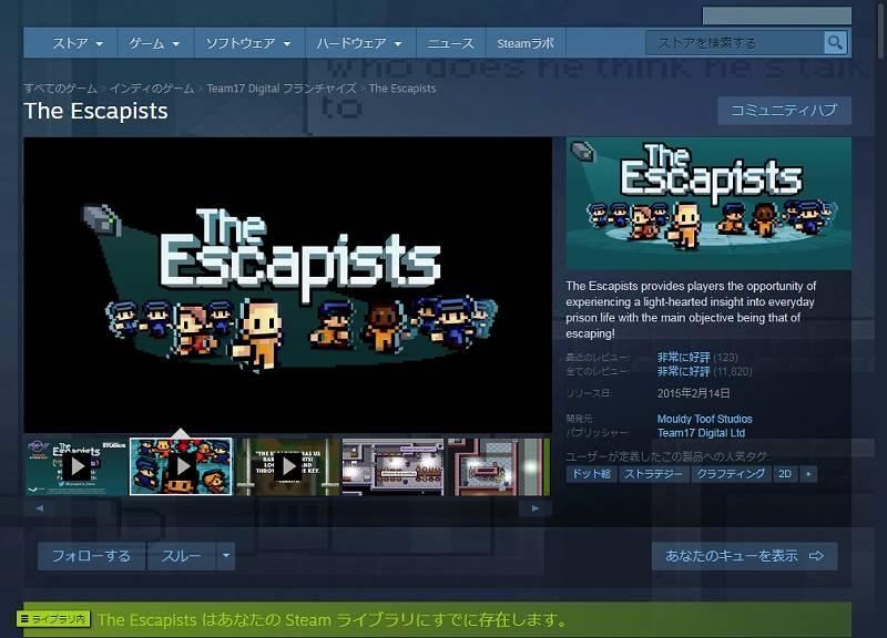 PC ゲーム The Escapists 日本語化メモ、PC ゲーム The Escapists 日本語化手順(Steam 版・GOG 版・Epic 版共通)、Steam 版 The Escapists 日本語化可能