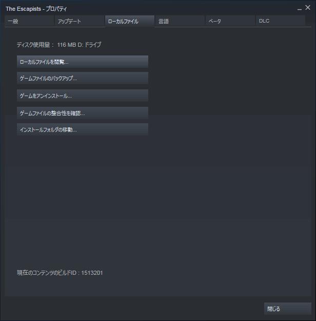 PC ゲーム The Escapists 日本語化メモ、PC ゲーム The Escapists 日本語化手順(Steam 版・GOG 版・Epic 版共通)、Steam 版であれば Steam ライブラリで The Escapists プロパティ画面を開き、ローカルファイルタブで 「ローカルファイルを閲覧...」 をクリックしてインストールフォルダを開く