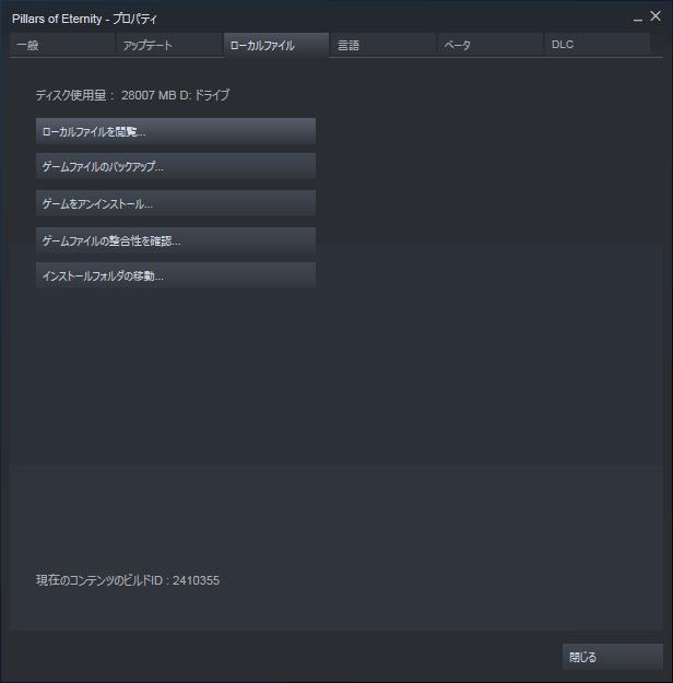 PC ゲーム Pillars of Eternity - Definitive Edition 日本語化とゲームプレイ最適化メモ、Steam ライブラリで Pillars of Eternity プロパティ画面を開き、ローカルファイルタブで 「ローカルファイルを閲覧...」 をクリックしてインストールフォルダを開く