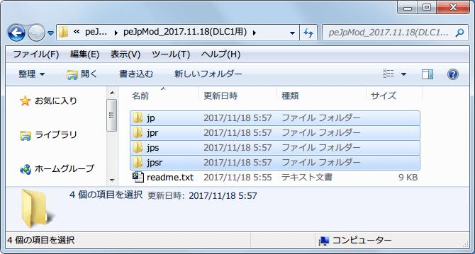 PC ゲーム Pillars of Eternity - Definitive Edition 日本語化とゲームプレイ最適化メモ、PoE DLC1&2 日本語化Mod2.3.rar ダウンロードして展開・解凍、さらに peJpMod_2017.11.18(DLC1用).zip を展開・解凍、jp、jpr、jps、jpsr フォルダをコピー