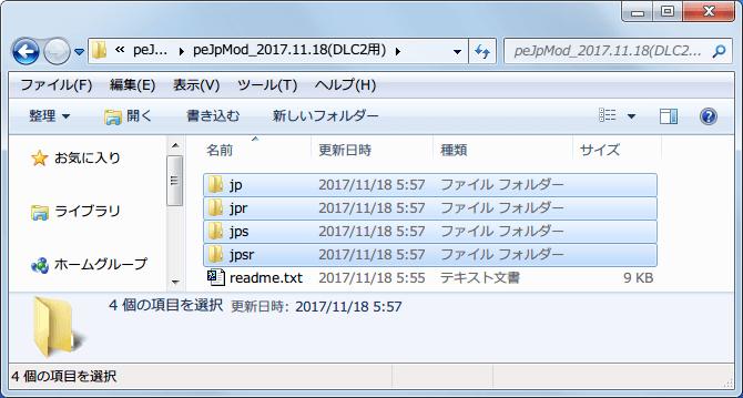 PC ゲーム Pillars of Eternity - Definitive Edition 日本語化とゲームプレイ最適化メモ、PoE DLC1&2 日本語化Mod2.3.rar ダウンロードして展開・解凍、さらに peJpMod_2017.11.18(DLC2用).zip を展開・解凍、jp、jpr、jps、jpsr フォルダをコピー