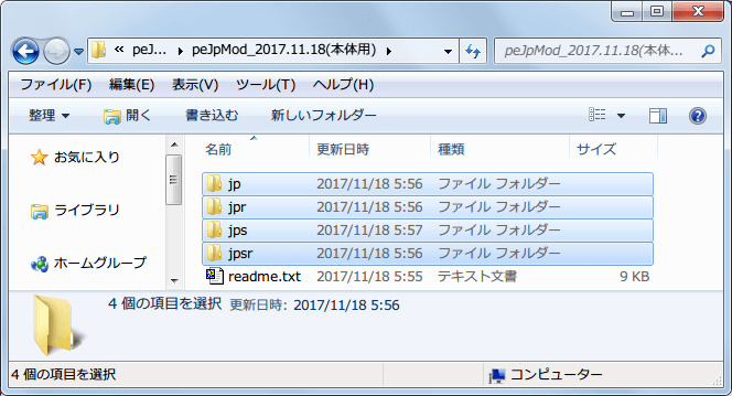 PC ゲーム Pillars of Eternity - Definitive Edition 日本語化とゲームプレイ最適化メモ、Pillars of Eternity日本語化Mod3.5.rar ダウンロードして展開・解凍、さらに peJpMod_2017.11.18(本体用).zip を展開・解凍、jp、jpr、jps、jpsr フォルダをコピー
