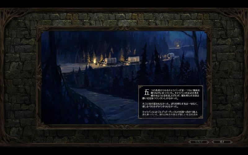 PC ゲーム Pillars of Eternity - Definitive Edition 日本語化とゲームプレイ最適化メモ、日本語化後のスクリーンショット(Patchwork Launcher で IEMod.JapaneseWordWrap.pw.dll(日本語改行 MOD) 有効化、Language Japanese、PoEt-Jp-InitialsRN.ttf と PoEt-Jp-PPen-Regular.ttf(ペン字体レギュラー))
