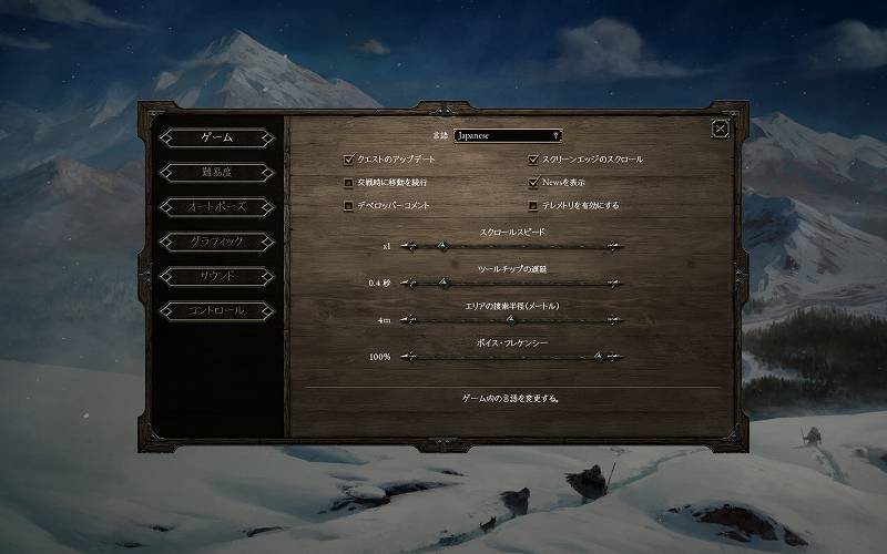 PC ゲーム Pillars of Eternity - Definitive Edition 日本語化とゲームプレイ最適化メモ、Pillars of Eternity MOD Launcher Version 0.9.3(PEM-Launcher)の使い方、Mod 有効化方法、Patchwork Launcher で追加した dll ファイル、IEMod.JapaneseWordWrap.pw.dll(日本語改行 MOD) を有効化した場合、言語を Japanese with Space から Japanese に変更