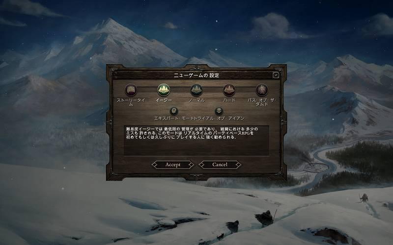 PC ゲーム Pillars of Eternity - Definitive Edition 日本語化とゲームプレイ最適化メモ、日本語化後のスクリーンショット(Language Japanese with Space)
