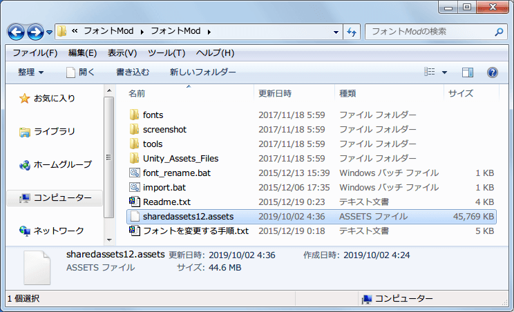 PC ゲーム Pillars of Eternity - Definitive Edition 日本語化とゲームプレイ最適化メモ、フォント Mod 導入方法、フォントMod フォルダにコピーした sharedassets12.assets ファイルを配置
