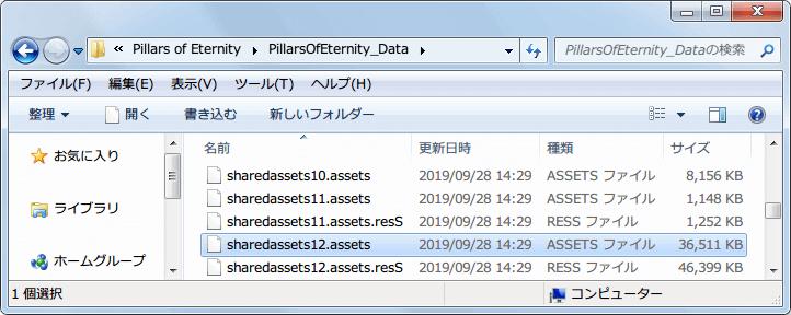 PC ゲーム Pillars of Eternity - Definitive Edition 日本語化とゲームプレイ最適化メモ、フォント Mod 導入方法、インストール先 PillarsOfEternity_Data フォルダにある sharedassets12.assets ファイルをコピー